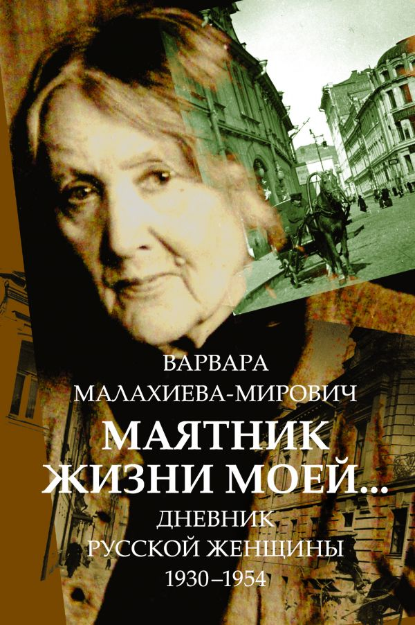 Маятник жизни моей... Малахиева-Мирович В.Г.