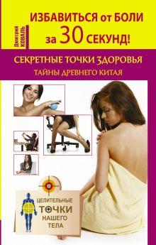Избавиться от боли за 30 секунд! Секретные точки здоровья Древнего Китая обложка книги