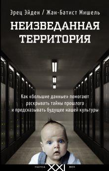 Эйдан Э.,Мишель Ж. - Неизведанная территория обложка книги