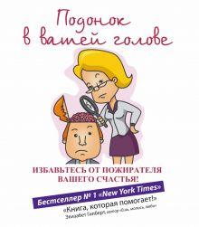 Хэррис Дэн - Подонок в вашей голове. Избавьтесь от пожирателя вашего счастья! обложка книги