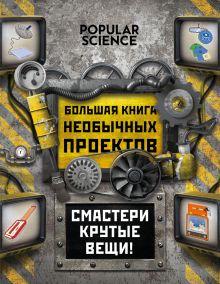 Кантор Д. - Большая книга необычных проектов. Смастери крутые вещи! обложка книги