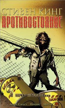 Кинг С. - Противостояние. Комиксы. Часть 6. И ночь настала обложка книги