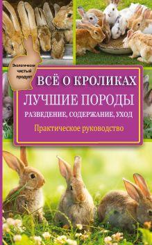 Горбунов В.В. - Все о кроликах. Разведение, содержание, уход. Практическое руководство обложка книги