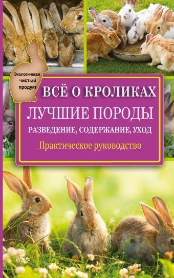 Все о кроликах. Разведение, содержание, уход. Практическое руководство Горбунов В.В.