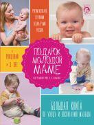 Шабалов Н.П. - Подарок молодой маме. Большая книга по уходу и воспитанию малыша' обложка книги