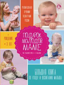 Шабалов Н.П. - Подарок молодой маме. Большая книга по уходу и воспитанию малыша обложка книги