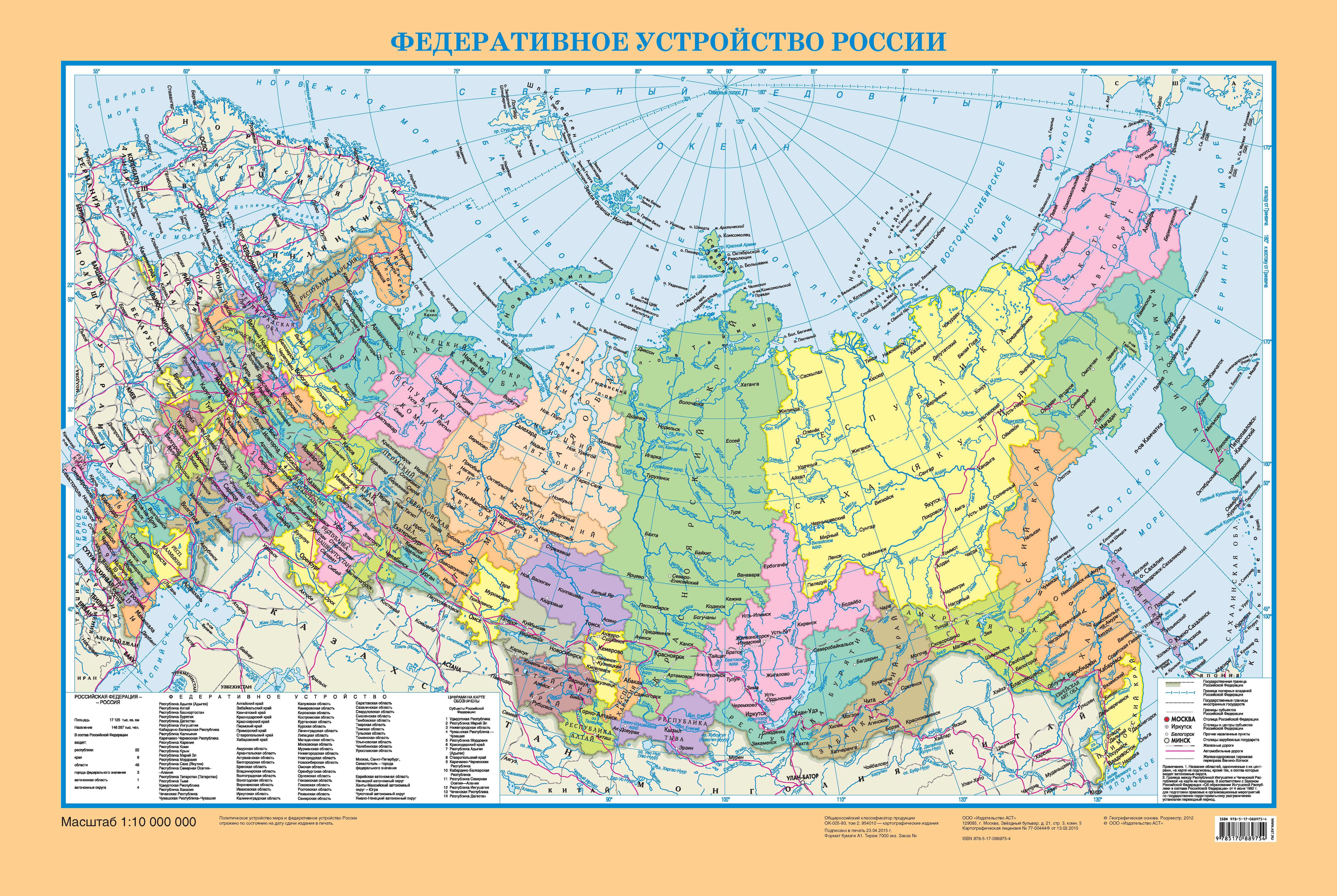 Читать Топографические и специальные карты Российской Федерации