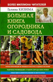 Большая книга огородника и садовода обложка книги