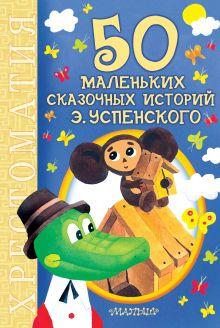 Успенский Э.Н. - 50 маленьких сказочных историй Э. Успенского обложка книги