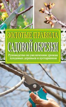 Окунева И.Б. - Золотые правила садовой обрезки обложка книги