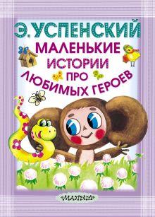 Успенский Э.Н. - Маленькие истории про любимых героев обложка книги