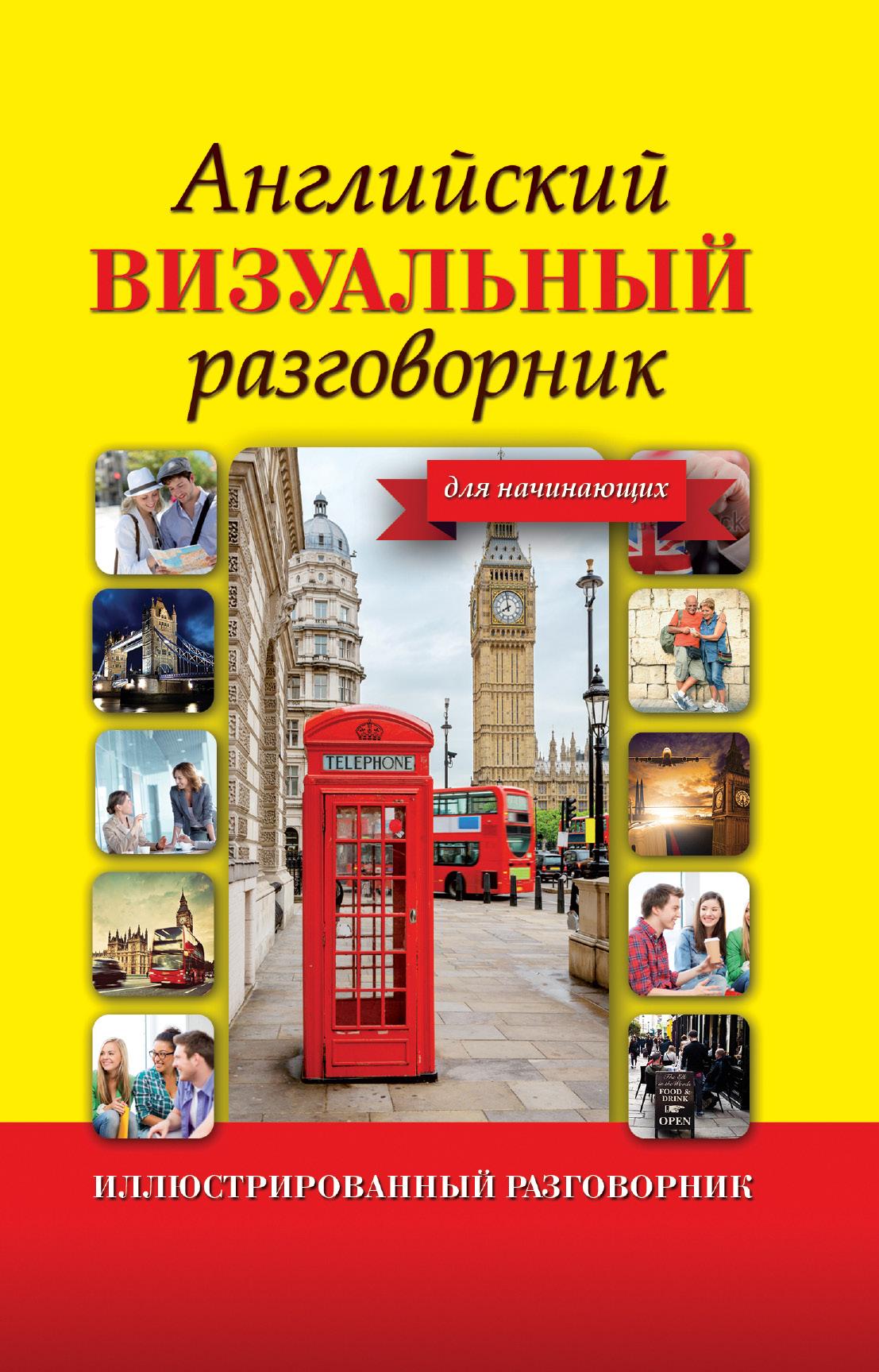 Английский визуальный разговорник для начинающих ( .  )