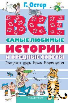 Остер Г.Б. - Все самые любимые истории и вредные советы обложка книги