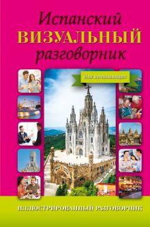 . - Испанский визуальный разговорник для начинающих обложка книги