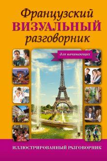 . - Французский визуальный разговорник для начинающих обложка книги
