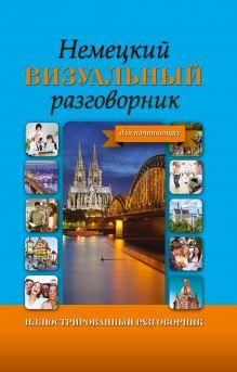 . - Немецкий визуальный разговорник для начинающих обложка книги