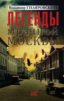Гиляровский В. - Легенды мрачной Москвы обложка книги