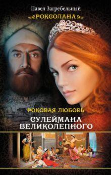 Загребельный П. - Роксолана. Роковая любовь обложка книги