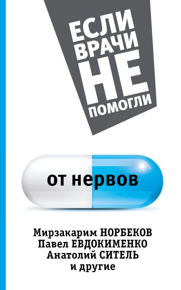 От нервов Норбеков М.С., Ситель А.Б.,Евдокименко П.В.