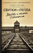 Полян П.М. - Свитки из пепла' обложка книги