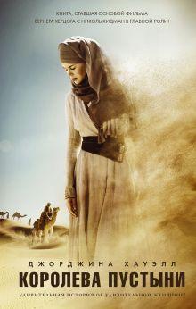 Хауэлл Д. - Королева пустыни обложка книги