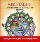 Купить Книга Медитации. Управляй реальностью как Зеланд . 978-5-17-090032-9 Издательство «АСТ»