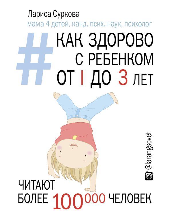 Как здорово с ребенком от 1 до 3 лет: генератор полезных советов Суркова Л.М.