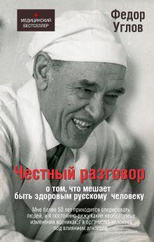 Углов Ф.Г. - Честный разговор о том, что мешает быть здоровым русскому человеку обложка книги