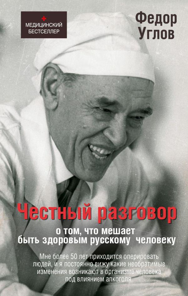 Честный разговор о том, что мешает быть здоровым русскому человеку Углов Ф.Г.