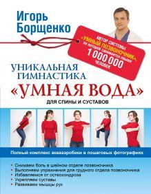 Борщенко И.А. - Уникальная гимнастика Умная вода для спины и суставов обложка книги