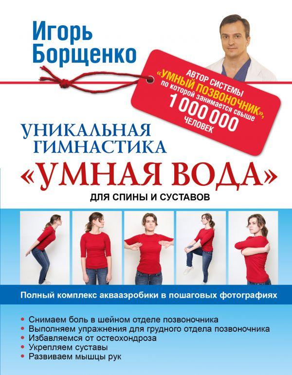 """Уникальная гимнастика """"Умная вода"""" для спины и суставов Борщенко И.А."""