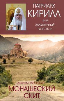 Хлопецкий А.П., Патриарх Кирилл - Монашеский скит обложка книги