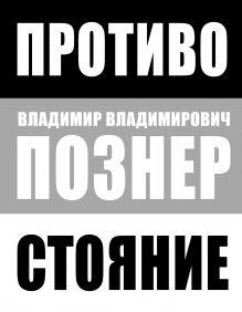 Противостояние обложка книги