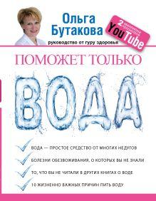 Бутакова О.А. - Поможет только вода обложка книги