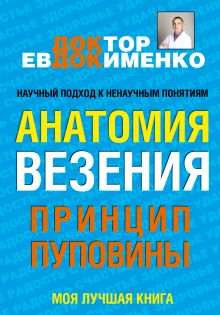 Евдокименко П.В. - Анатомия везения. Принцип пуповины обложка книги