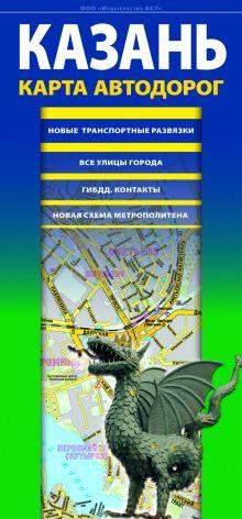 . - Карта автодорог. Казань. 2015 обложка книги