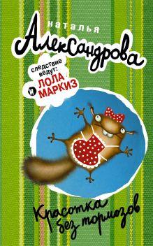 Александрова Наталья - Красотка без тормозов обложка книги