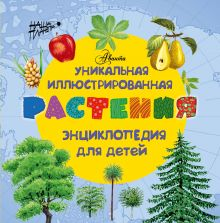 . - Растения. Уникальная иллюстрированная энциклопедия для детей обложка книги