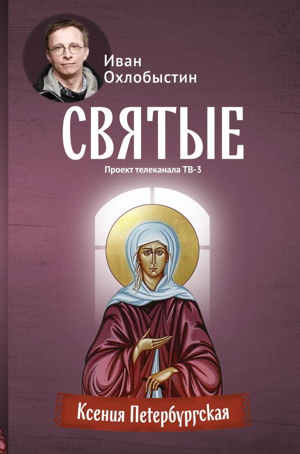 Ксения Петербургская Охлобыстин Иван