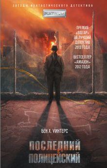 Уинтерс Б.Х. - Последний полицейский обложка книги
