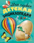 Моя первая детская энциклопедия от ЭКСМО
