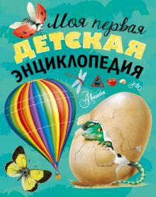 . - Моя первая детская энциклопедия обложка книги