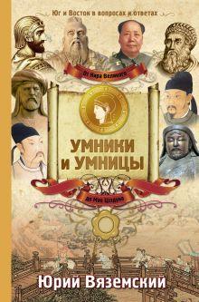 Вяземский Ю.П. - От Кира Великого до Мао Цзэдуна: Юг и Восток в вопросах и ответа обложка книги
