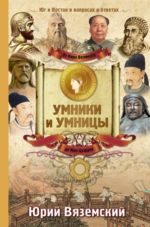 От Кира Великого до Мао Цзэдуна: Юг и Восток в вопросах и ответа Вяземский Ю.П.
