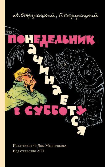 Понедельник начинается в субботу Стругацкий А.Н., Стругацкий Б.Н.