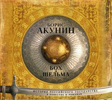 Акунин Б. - Бох и Шельма (на CD диске) обложка книги