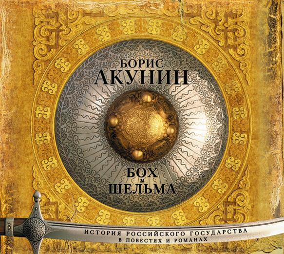 Бох и Шельма (на CD диске) Акунин Б.