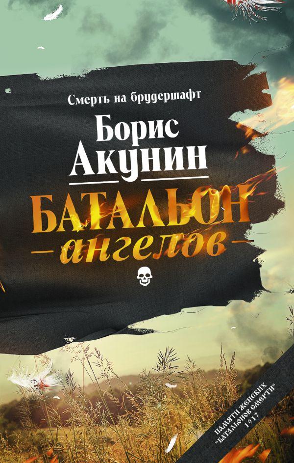 Батальон ангелов Акунин Б.