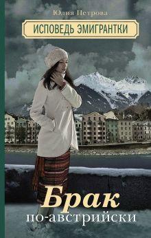 Петрова Ю.И. - Брак по-австрийски обложка книги