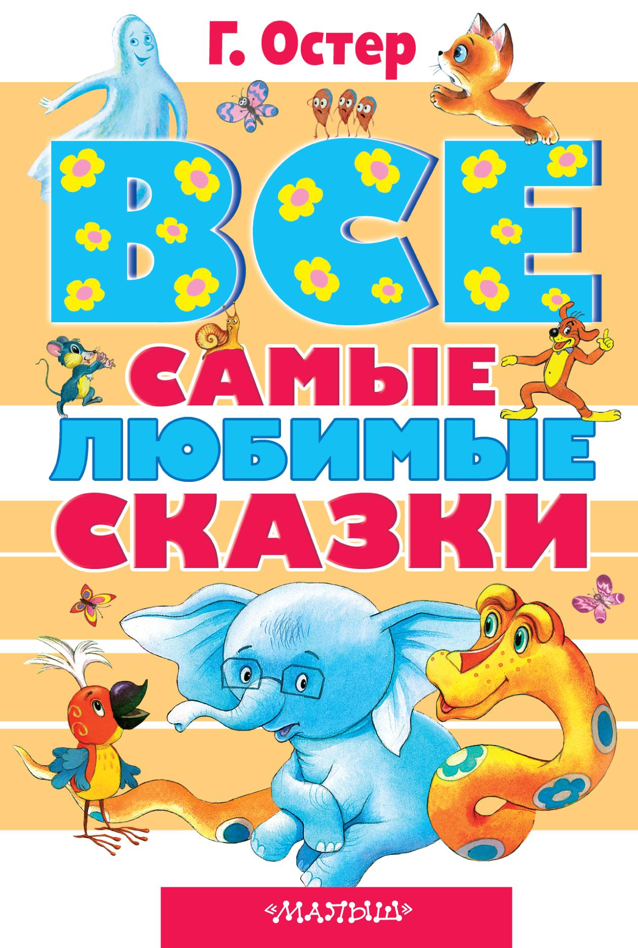 Остер Г.Б. Все самые любимые сказки